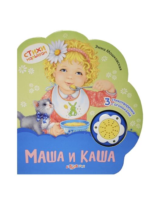 Мошковская Э. Маша и каша Нажми на кнопочку и послушай стихотворение дикие животные открой нажми послушай
