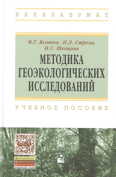 Ясовеев М., Стреха Н., Шевцова Н. Методика геоэкологических исследований Учебное пособие