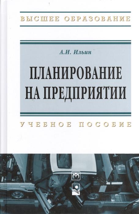 Планирование на предприятии Учебное пособие Девятое издание