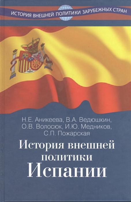 История внешней политики Испании Учебник