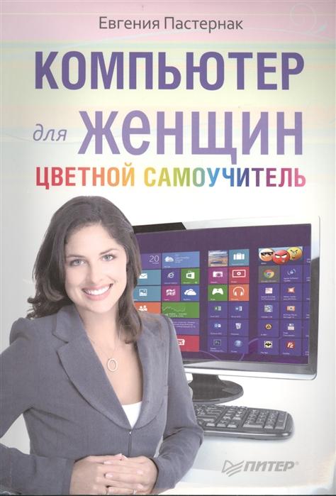 Пастернак Е. Компьютер для женщин Цветной самоучитель компьютер