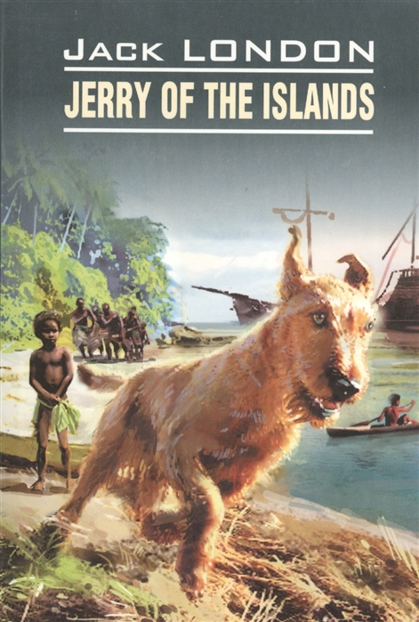 Лондон Дж. Jerry of the islands Книга для чтения на английском языке london j john barleycorn and jerry of the islands