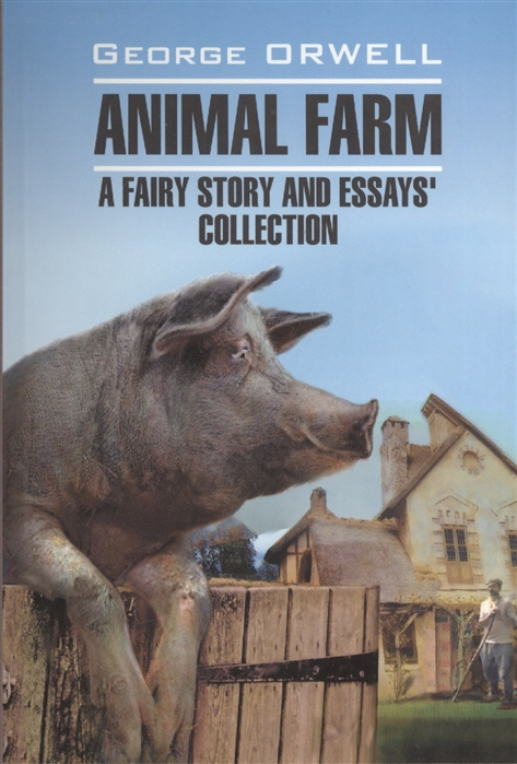 лучшая цена Оруэлл Дж. Animal farm a fairy story and essay s collection