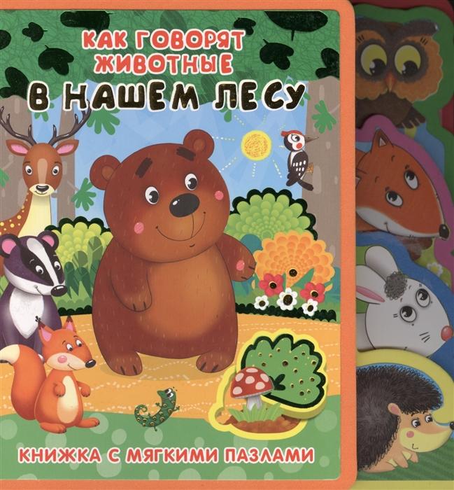 Русакова Е. (ред.) Как говорят животные в нашем лесу