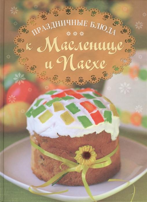 Левашева Е. (ред.) Праздничные блюда к Масленице и Пасхе