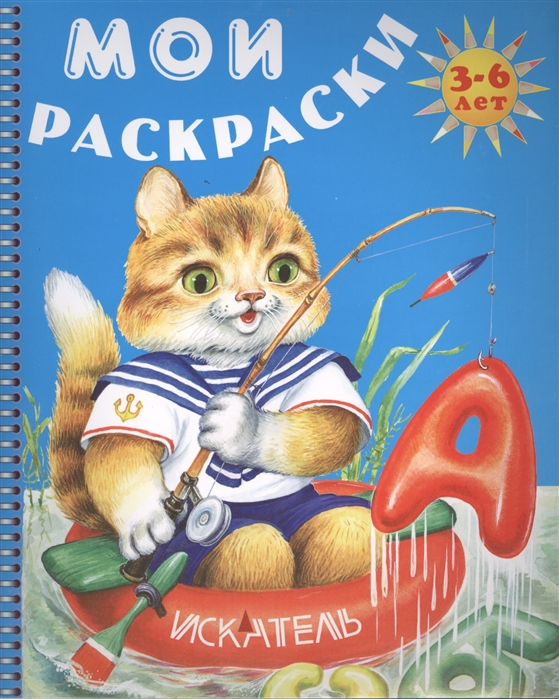 Купить Мои раскраски Кот-рыболов 3-6 лет, Искательпресс, Раскраски
