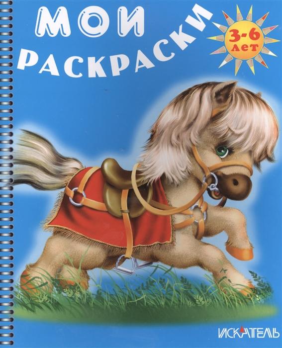Купить Мои раскраски Лошадка 3-6 лет, Искательпресс, Раскраски
