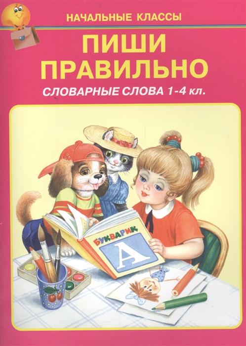 Цыганков И. (худ.) Пиши правильно Словарные слова 1-4 класс елынцева и словарные слова 3 класс