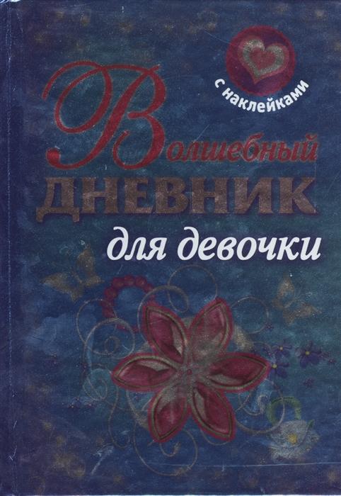 Дмитриева В. (сост.) Волшебный дневник для девочки С наклейками дмитриева в г дневничок с наклейками для девочки