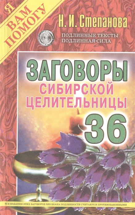 Степанова Н. Заговоры сибирской целительницы Выпуск 36 заговоры сибирской целительницы 40