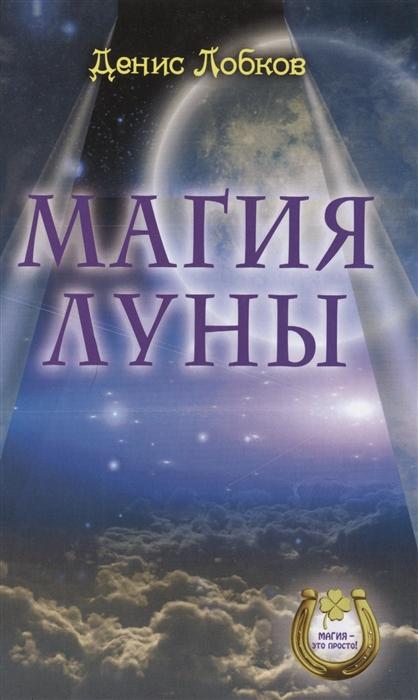 цена на Лобков Д. Магия луны