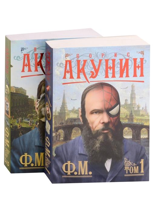 Акунин Б. Ф М комплект из 2 книг борис акунин ф м комплект из 2 книг