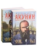Ф М комплект из 2 книг АСТ. Акунин Б. ISBN