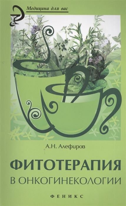 Алефиров А. Фитотерапия в онкогинекологии алефиров а фитотерапия заболеваний щитовидной железы