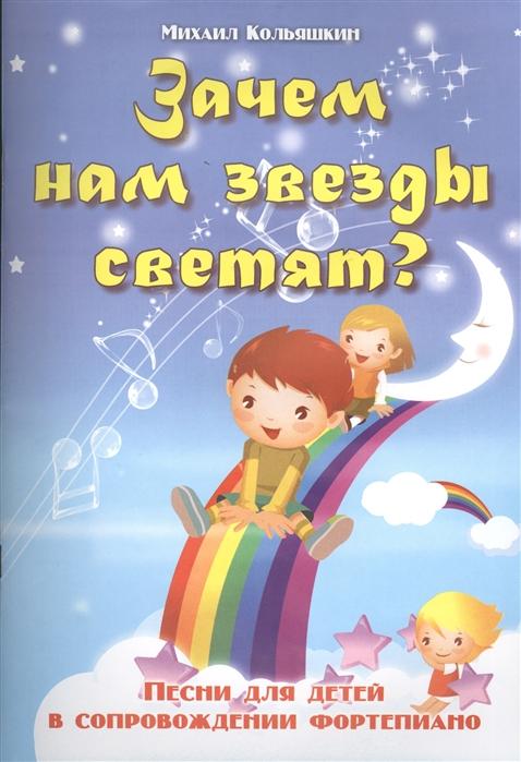 Кольяшкин М. Зачем нам звезды светят Песни для детей в сопровождении фортепиано александр айзенберг планета любви лирические песни всопровождении фортепиано