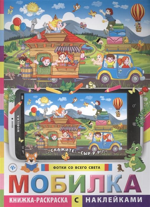 Купить Мобилка Фотки со всего света Книжка-раскраска с наклейками, Феникс, Раскраски