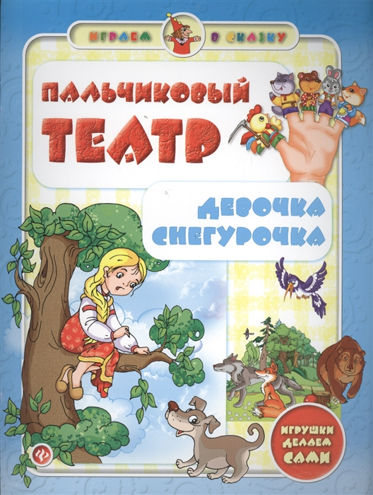 Гордиенко С. Пальчиковый театр Девочка Снегурочка Игрушки делаем сами