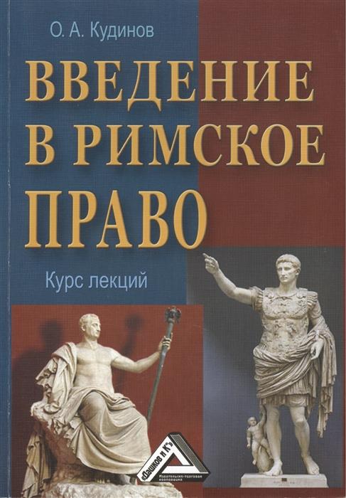 Кудинов О. Введение в римское право Учебное пособие 3-е издание недорого