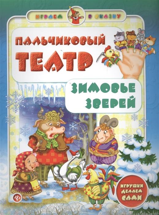 Гордиенко С. Пальчиковый театр Зимовье зверей Игрушки делаем сами