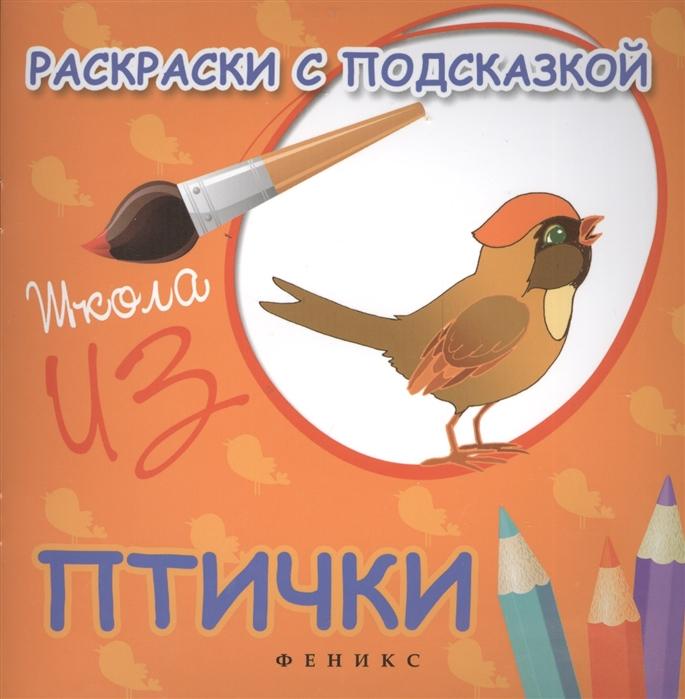 Коршунова М. Раскраски с подсказкой Птички коршунова м илл серенькая уточка
