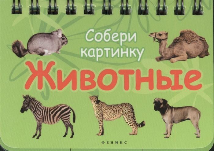 Морозова О., Калиничева Н. (ред.) Животные Собери картинку карякина о ред море собери карту