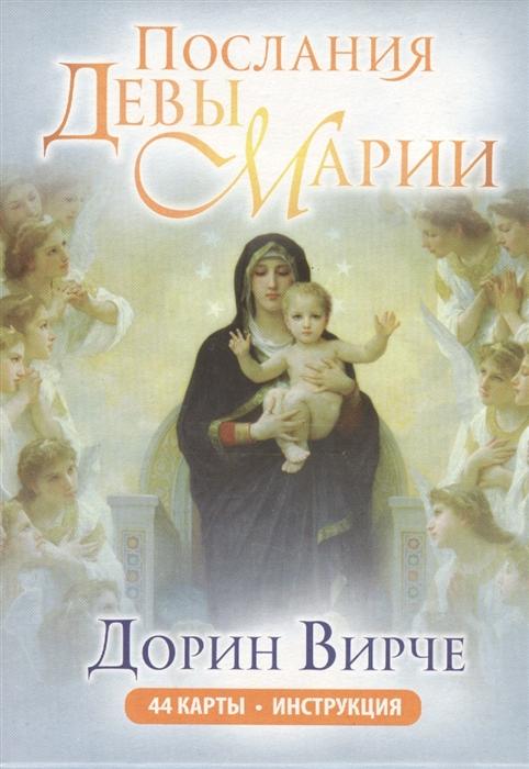 Вирче Д. Послания Девы Марии 44 карты Инструкция