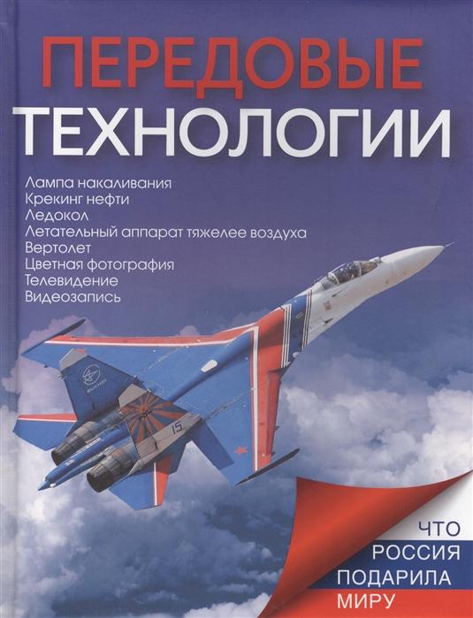 Ивашкова Т. Передовые технологии