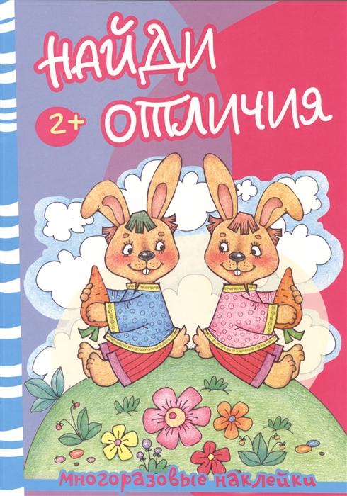 Савушкин С. (ред.) Найди отличия Медведь и зайцы Многоразовые наклейки цены