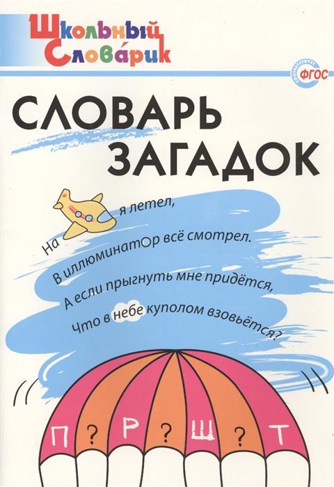 Скоробогатова Е., Трубник Т., Вересова С. Словарь загадок Начальная школа