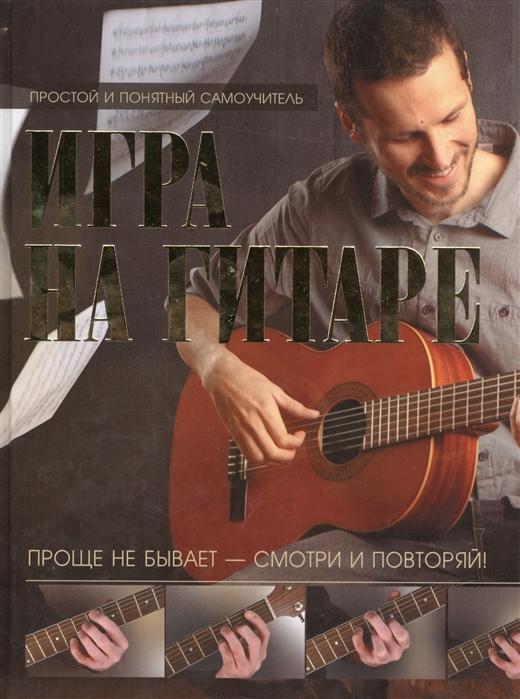 Игра на гитаре Проще не бывает - смотри и повторяй