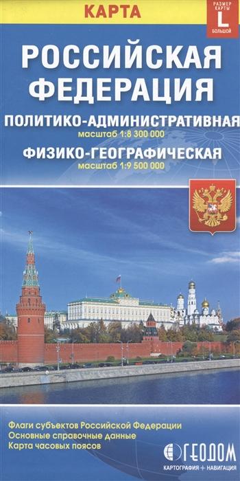 Карта Российская Федерация Политико-административная 1 8300000 физико-географическая 1 9500000 Размер карты L большой