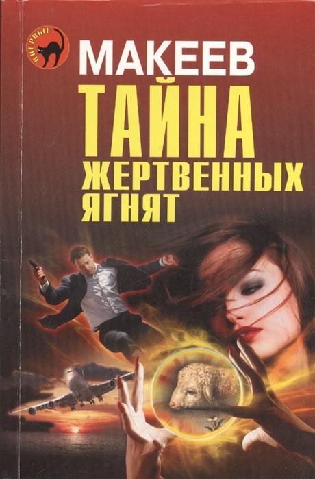 Макеев А. Тайна жертвенных ягнят макеев а врачебная тайна
