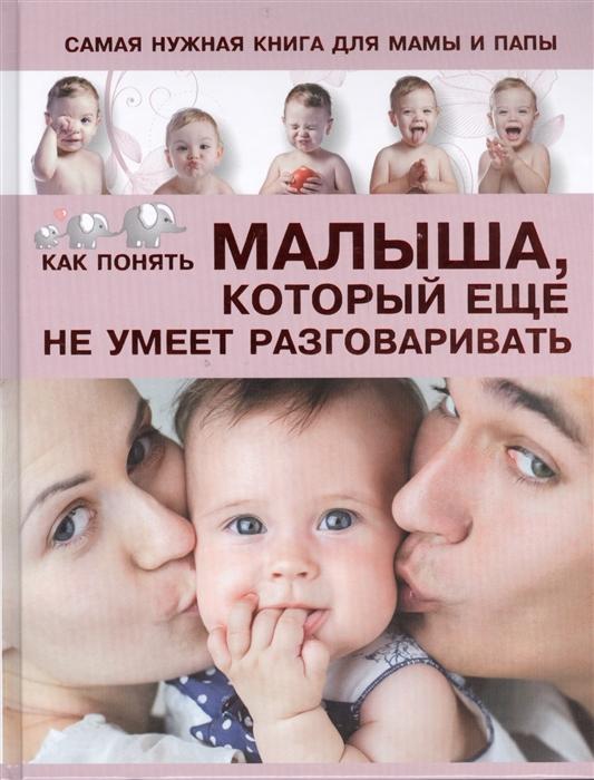Самая нужная книга для мамы и папы Как понять малыша который еще не умеет разговаривать фото