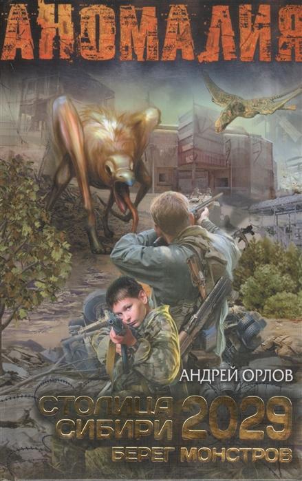 Орлов А. Столица Сибири 2029 Берег монстров okker 2029