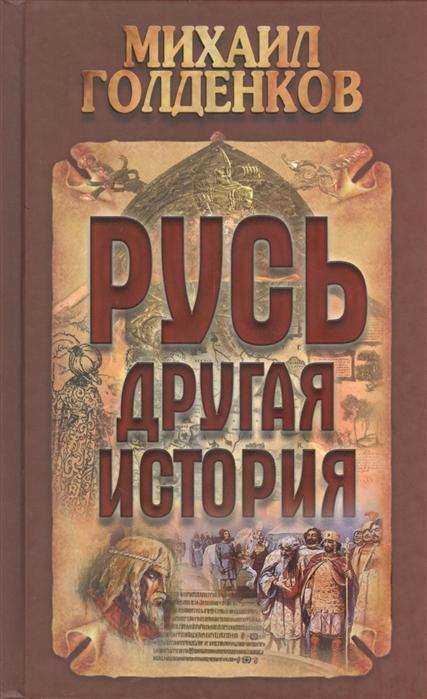 Русь Другая история