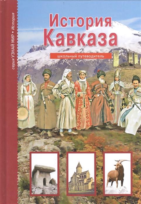 Купить История Кавказа, БКК СПб, Общественные науки