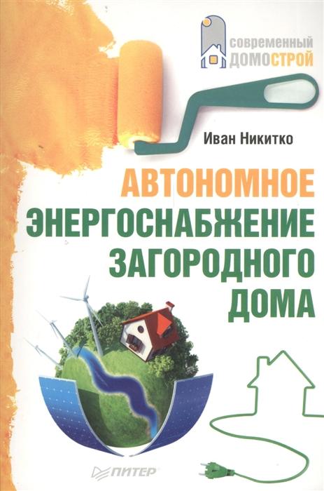 Никитко И. Автономное энергоснабжение загородного дома
