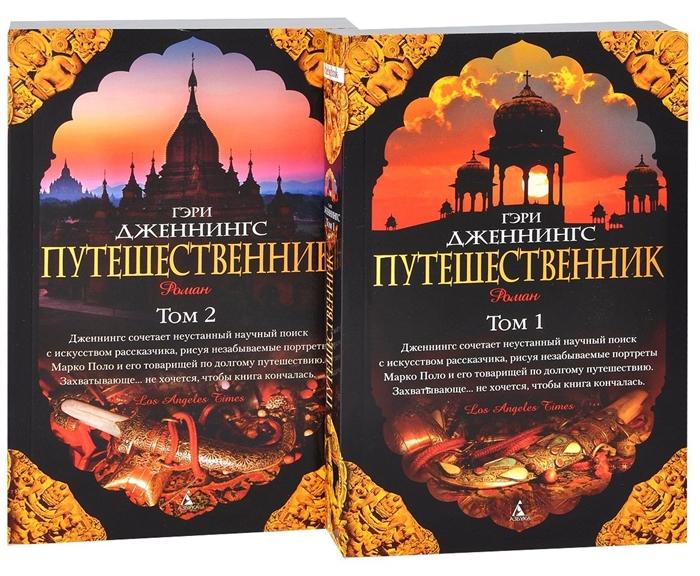 Дженнингс Г. Путешественник комплект из 2 книг цена