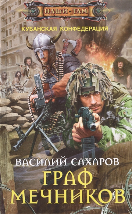 цена на Сахаров В. Граф Мечников Роман