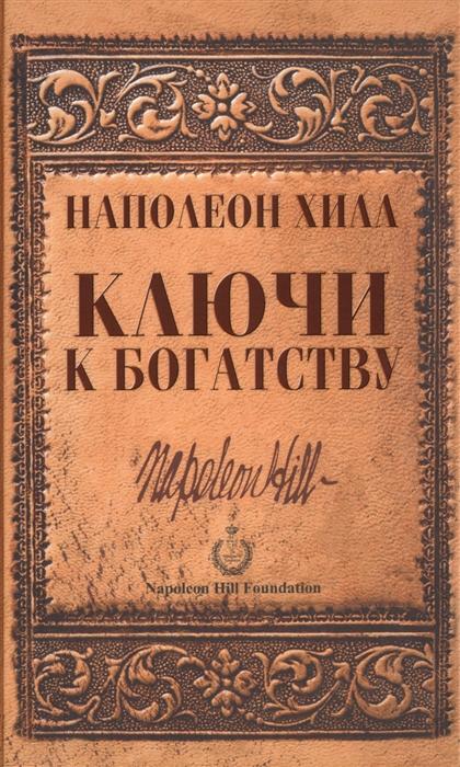 Хилл Н. Ключи к богатству цена в Москве и Питере