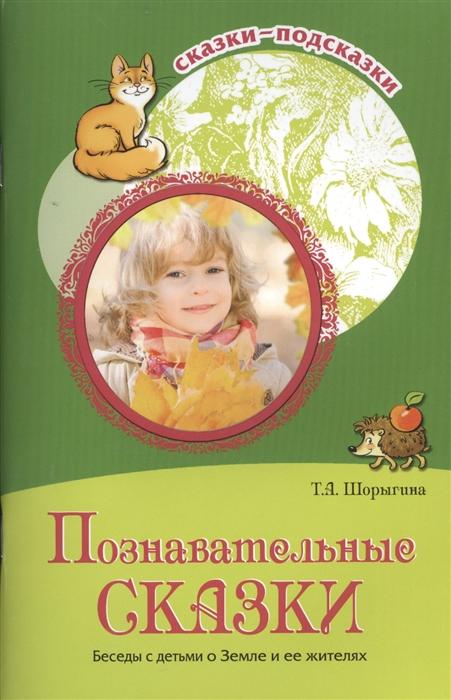 Шорыгина Т. Познавательные сказки Беседы с детьми о Земле и ее жителях цена