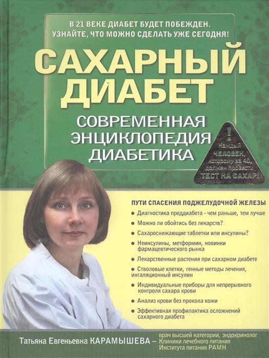 Сахарный диабет Современная энциклопедия диабетика