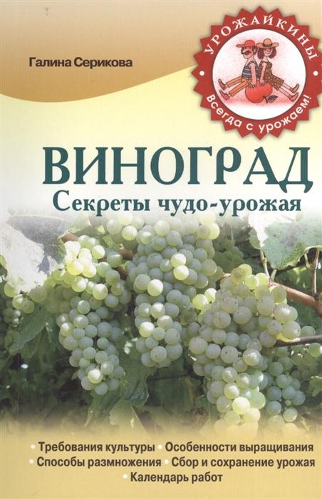 Виноград Секреты чудо-урожая
