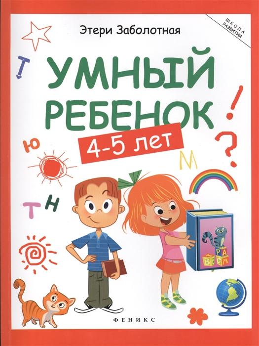 Заболотная Э. Умный ребенок 4-5 лет феникс премьер умный ребенок 4 5 лет