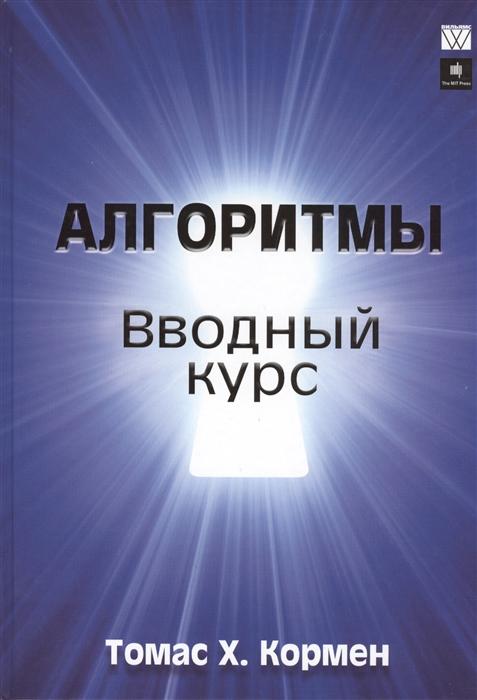 Кормен Т. Алгоритмы Вводный курс валерий станиславович яценков java за неделю вводныйкурс