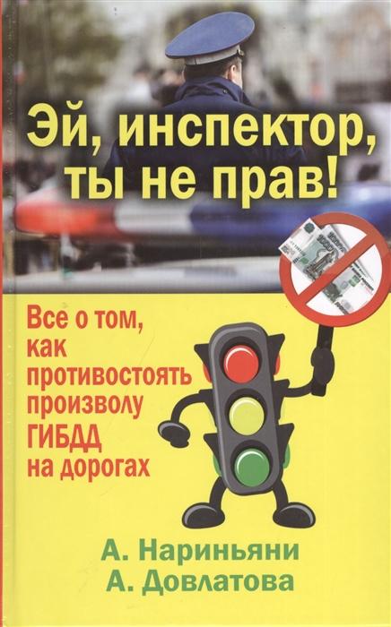 Эй инспектор ты не прав Все о том как противостоять произволу ГИБДД на дорогах