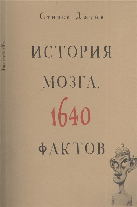 Джуан С. История мозга 1640 фактов