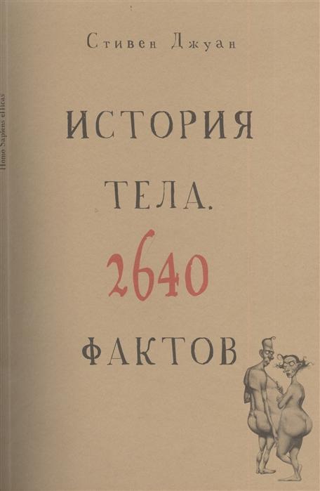 Джуан С. История тела 2640 фактов