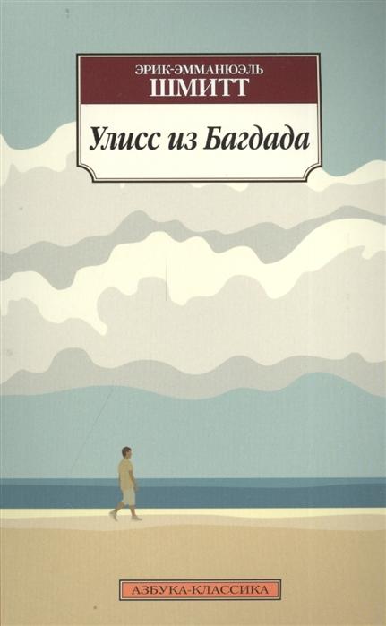 Шмитт Э.-Э. Улисс из Багдада Роман бабенко в э простая душа роман