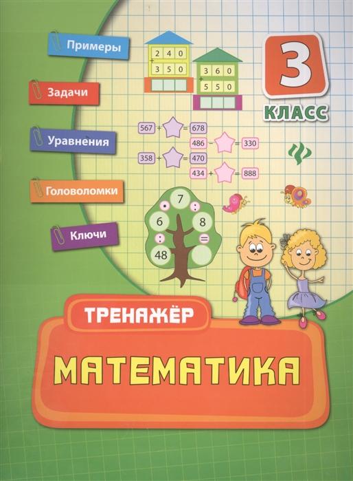 Математика 3 класс Тренажер